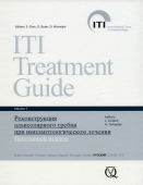 ITI Treatment Guide. Реконструкция альвеолярного гребня. Т.7